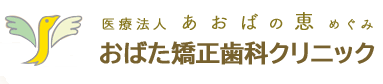 医療法人あおばの恵|おばた矯正歯科クリニック - 長野県松本市の矯正歯科医院